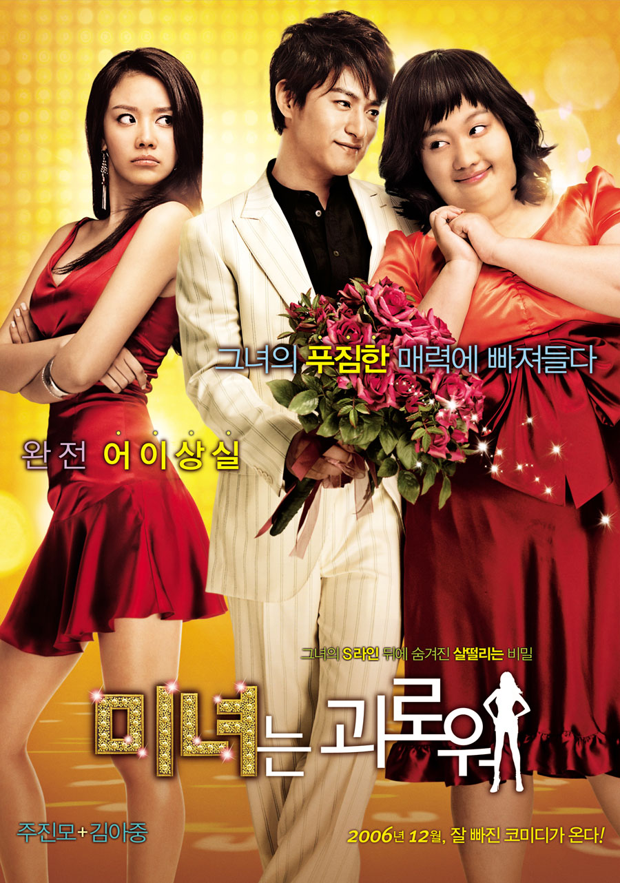 korean movie channel 200 pounds beauty