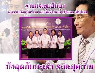 Bluesky BIM100นักวิทยาศาสตร์ไทย