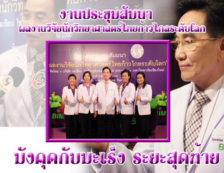 BIM100 ช่อง BlueSky นำเสนอ การค้นพบมังคุดฆ่าเซลมะเร็งโดยนักวิจัยไทย