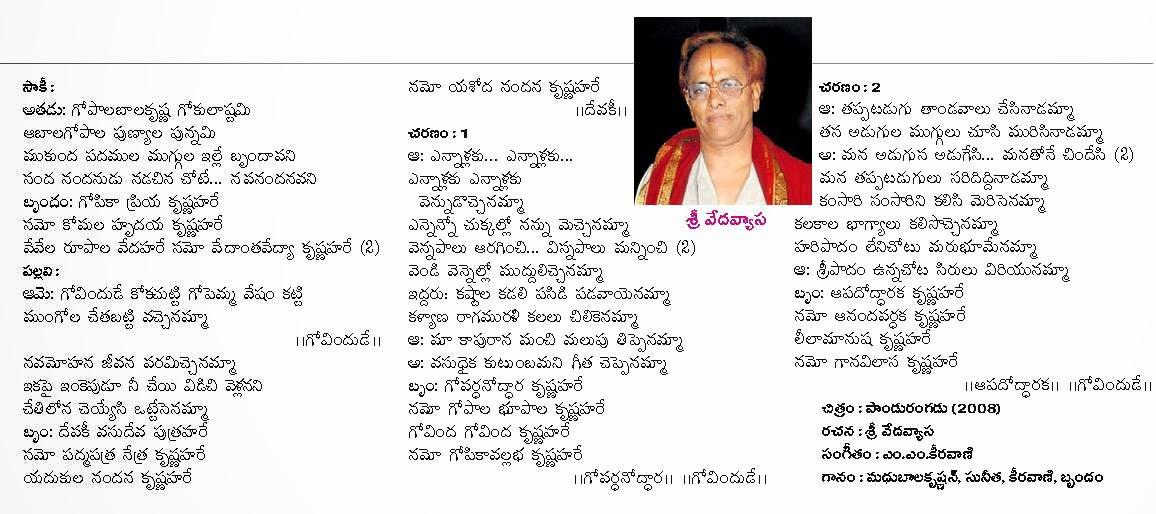 Telugu Web World Telugu Song Lyrics From Movie Pandurangadu 2008