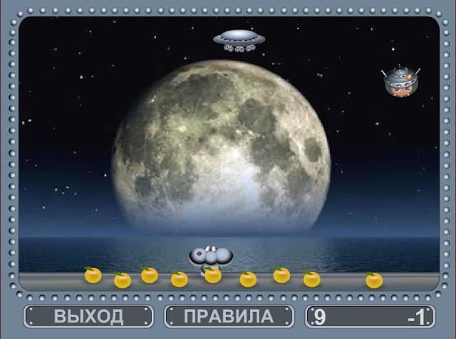 Игра про космических пришельцев.