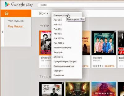 Music в Google Play