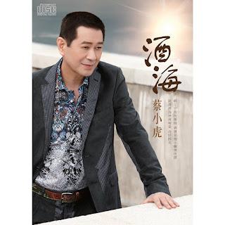 [Album] 酒海 - 蔡小虎 Tsai Hsiao Hu