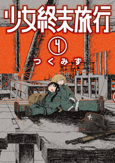 [つくみず] 少女終末旅行 第01-04巻
