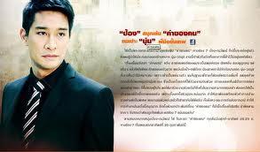Phim Kha Khong Khon -Tình Yêu Vô Giá