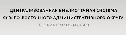 Официальный сайт всех библиотек северо-восточного округа Москвы