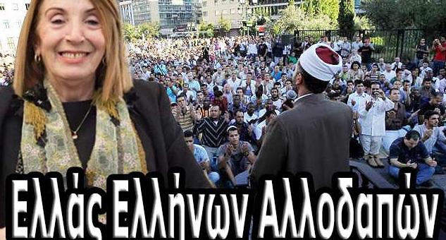 Βίαιη Ανταλλαγή Πληθυσμού: Φεύγουν οι Έλληνες, έρχονται οι λαθρομετανάστες.