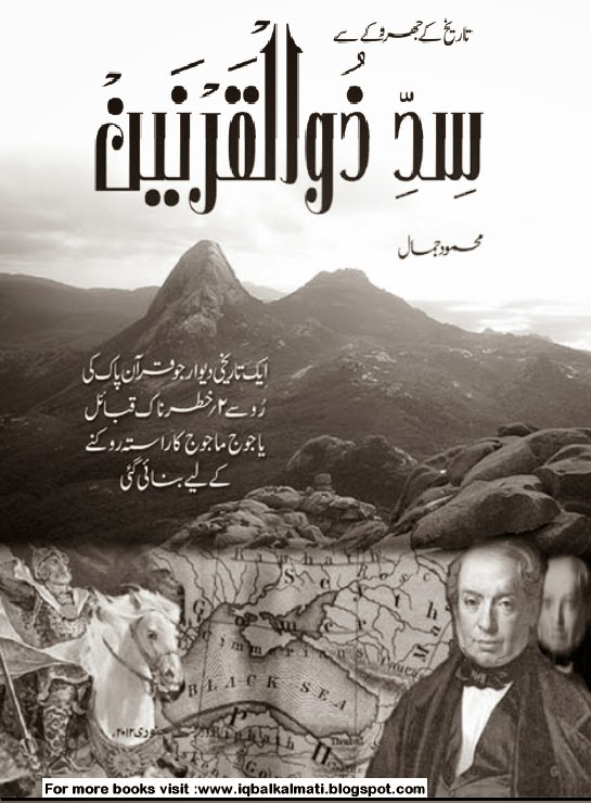Sid e Zulqarnain By Mehmood Jamal