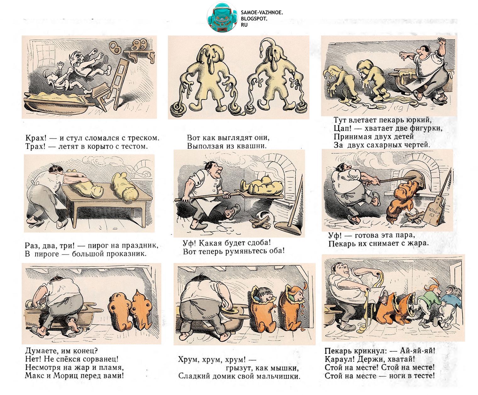Комикс мальчики тесто Мурзилка детский журнал СССР