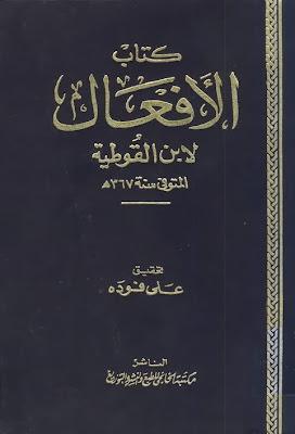 كتاب الأفعال لابن القوطية pdf