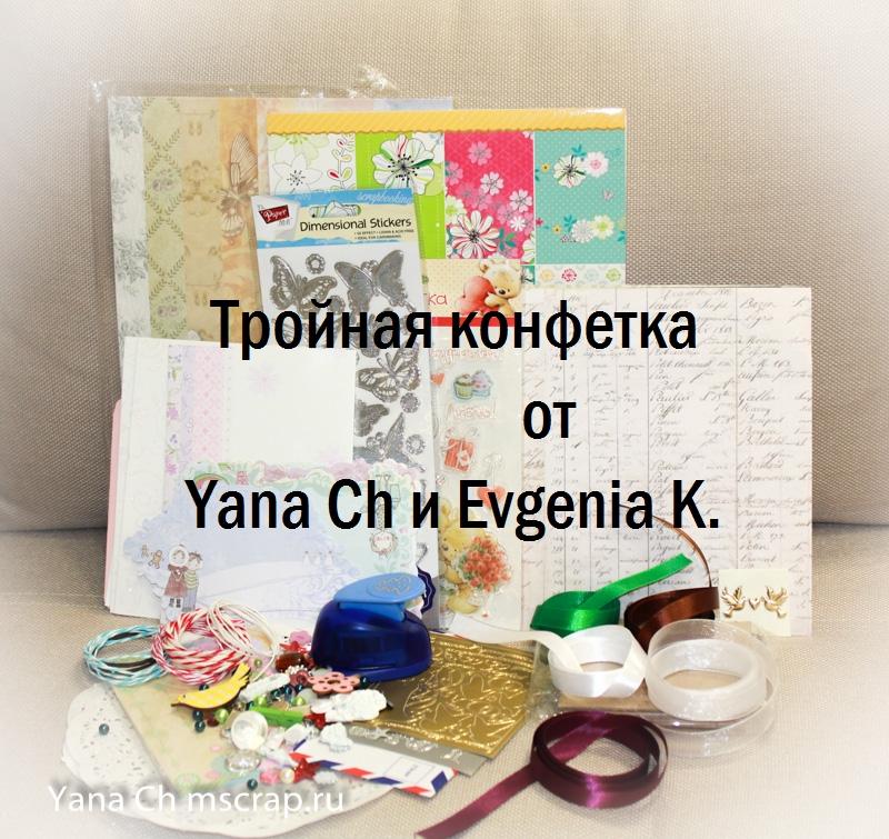 Конфетка от Яночки теперь моя:)))))