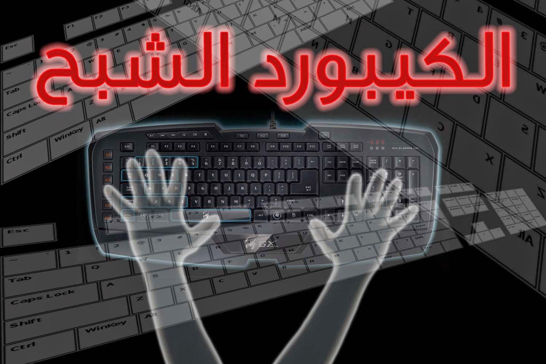 الكيبورد الشبح - إجعل لوحة المفاتيح تكتب بدون لمسها - مدونة الحماية