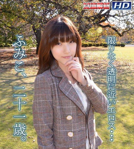 Gachinco_gachi548_FUMIKO Epvqnchincm gachi548 FUMIKO 01260
