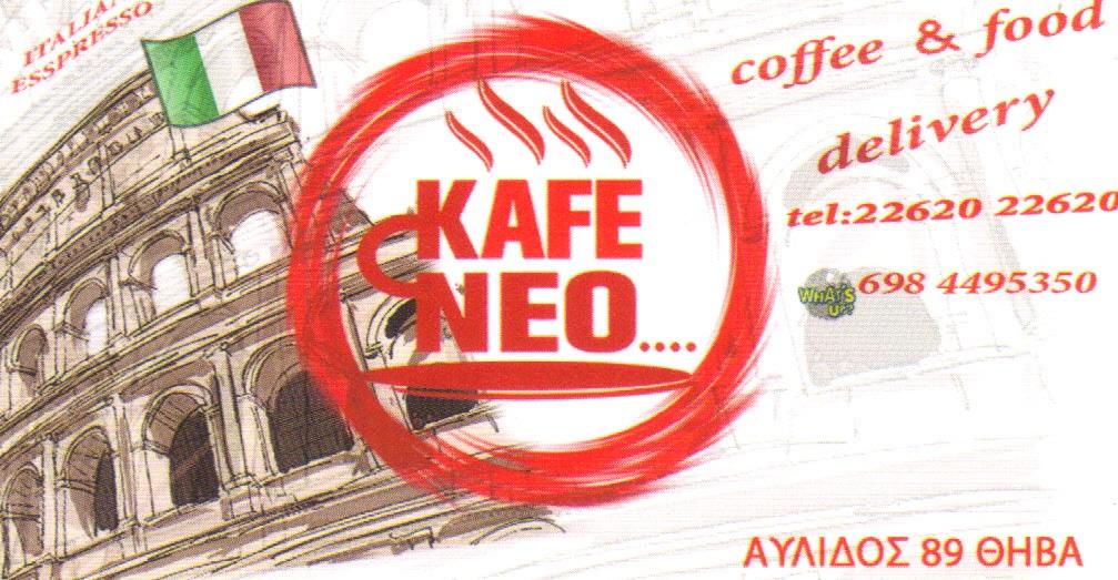 KAFE NEO , ΑΥΛΙΔΟΣ 89 ΘΗΒΑ