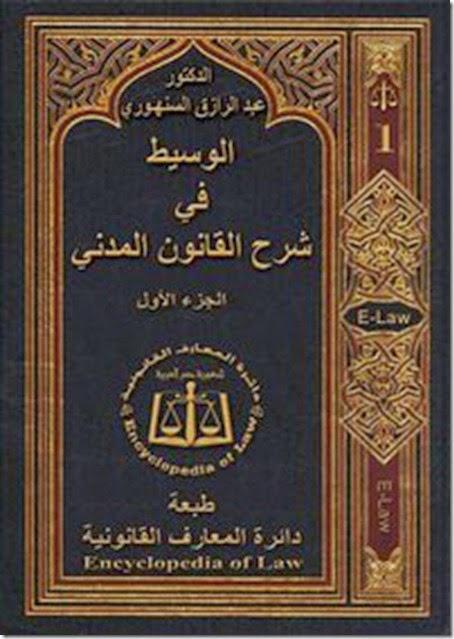 كتاب الوسيط في شرح القانون المدني للدكتور عبد الرازق السنهوري كاملا