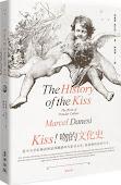 轟在讀 KISS!吻的文化史