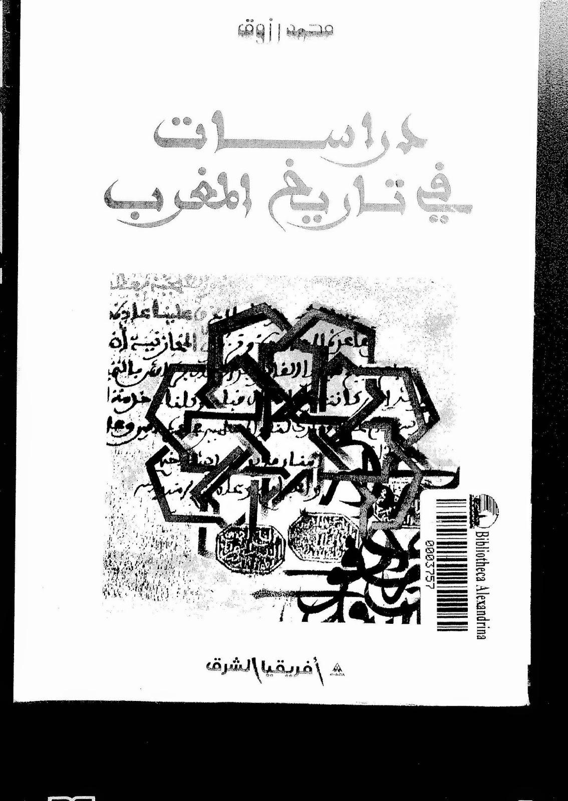 دراسات في تاريخ المغرب لـ محمد رزوق
