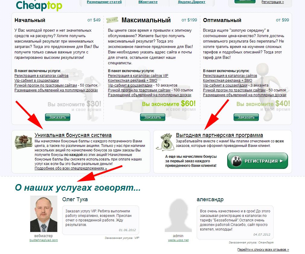 интерфейс Чиптоп
