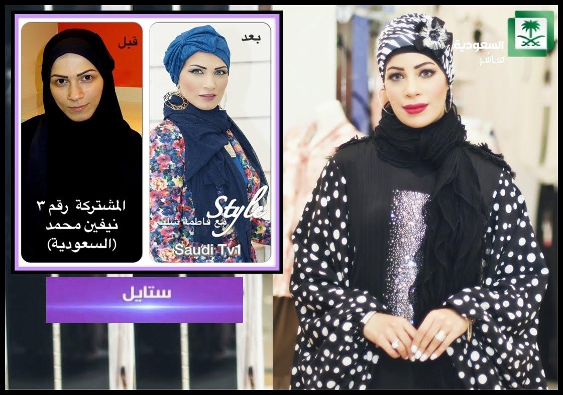 الحلقـة (3) من  إستايل Makeover على شاشة القناة الأولى السعودية 2015
