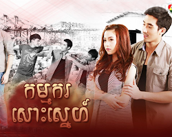 [ Movies ] Kamkor Smos Sne  - Thai Drama In Khmer Dubbed - Thai Lakorn - Khmer Movies, Thai - Khmer, Series Movies