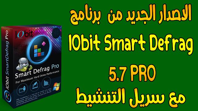 الاصدار IObit Smart Defrag 2017 Untitled-1.png