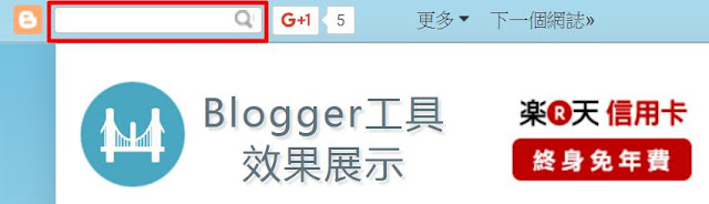 blogger-nav-search-box-Blogger 最強搜尋框工具﹍(1) 自製搜尋頁面