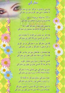 imdad pashto poetry pic