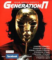 Movie Review Generation P (2011) Subtitle Film