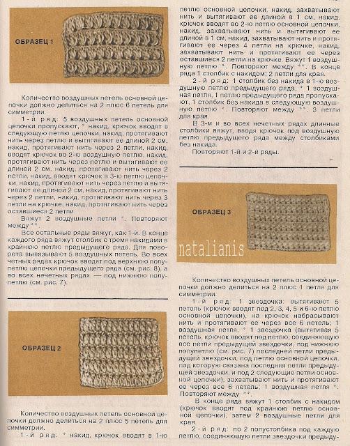 Образец вязания петель крючком