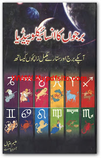Burjoin Ka Encyclopedia By Aleem Iqbal
