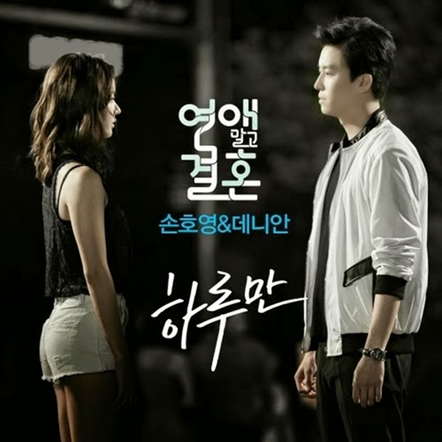 [Album] Various Artists – Marriage Not Dating OST (MP3)