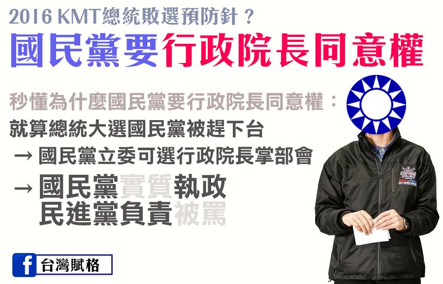 2016國民黨總統敗選預防針:要行政院長同意權
