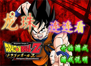 Dragon Ball Z Saiyan Showdown
