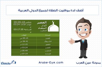 أضف ادة مواقيت الصلاة لجميع الدول العربية