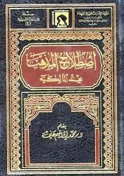 كتاب اصطلاح المذهب عند المالكية - محمد إبراهيم علي