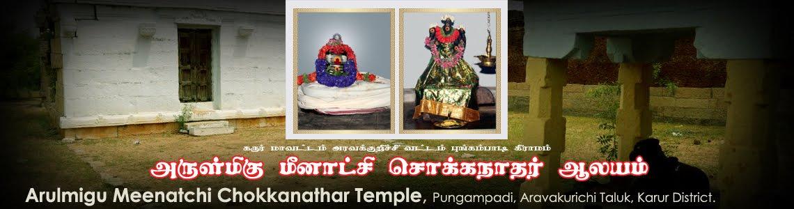 Pungampadi Meenatchi Chokkanathar Temple