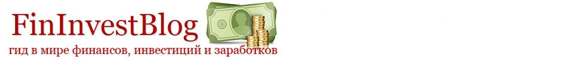 FinInvestBlog — гид в мире финансов, инвестиций и заработков