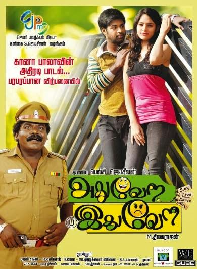 South mp3 adhu vera idhu vera 2014 tamil mp3 songs adhu vera idhu vera 2014 tamil mp3 songs download thecheapjerseys Gallery