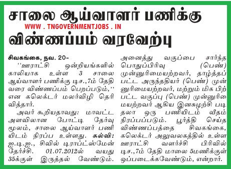 Applications are invited for Road Inspector vacancies in Sivagangai District Administration