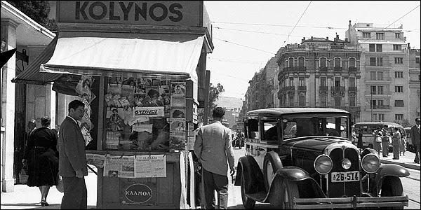 Ο διωγμός των Ελλήνων λιανεμπόρων
