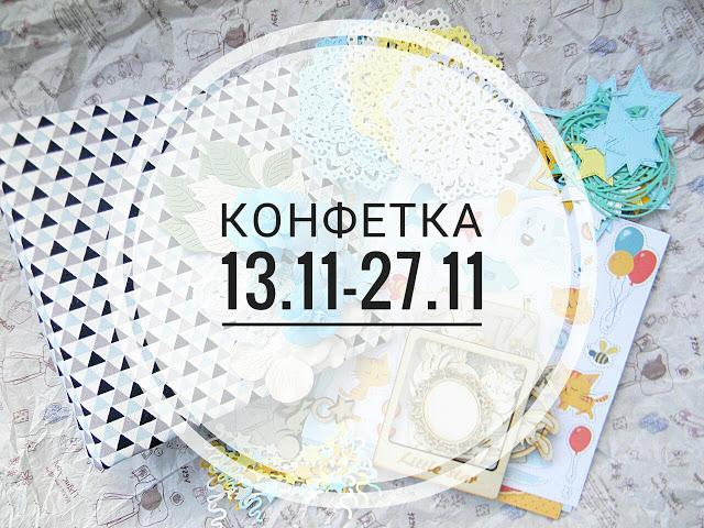 до 27 ноября конфетка от Татьяны