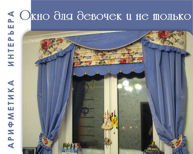 шторы, дизайн интерьера, детская комната, комната для девочек