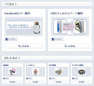 Web500のFBメニュー