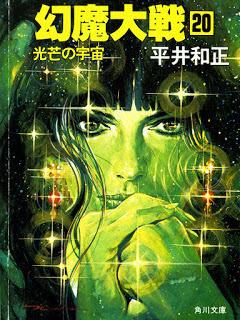 [平井和正] 幻魔大戦 第01-20巻