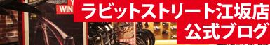 ラビットストリート江坂店公式ブログ