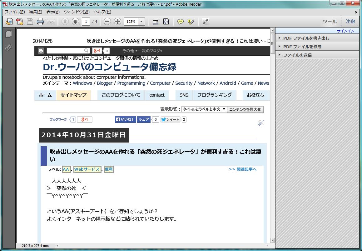 PDF として保存した Web ページ