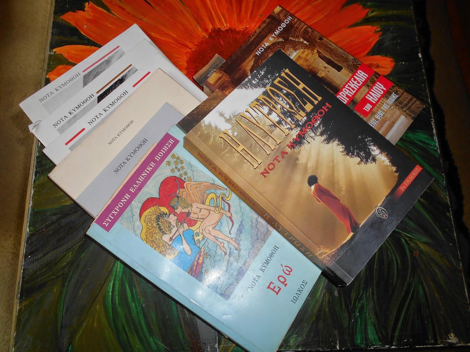 Νότα Κυμοθόη,βιβλία Λογοτεχνίας