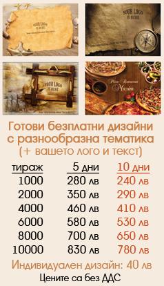 Поръчайте още: ХАРТИЕНИ ПОДЛОЖКИ за сервиране А3 /42х30см/