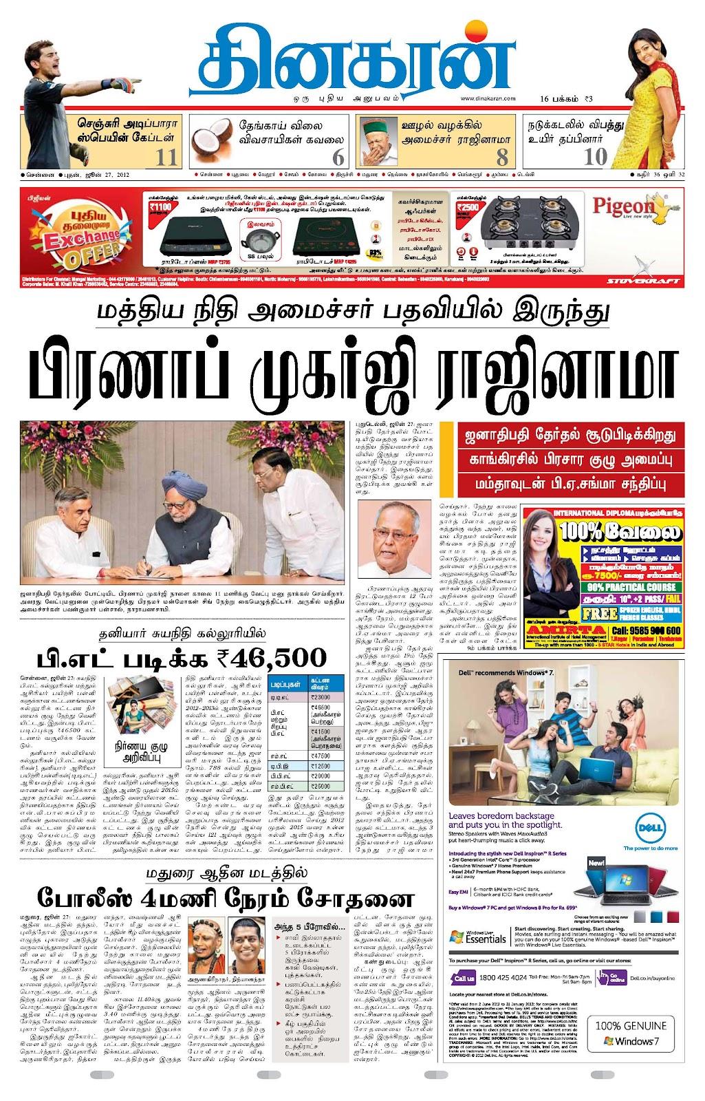 Tamil Star News epaper