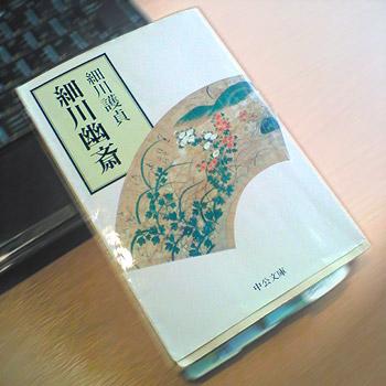 中公文庫版細川幽斎